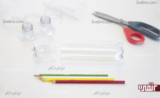 برش دو بطری پلاستیکی برای دوطرف جامدادی