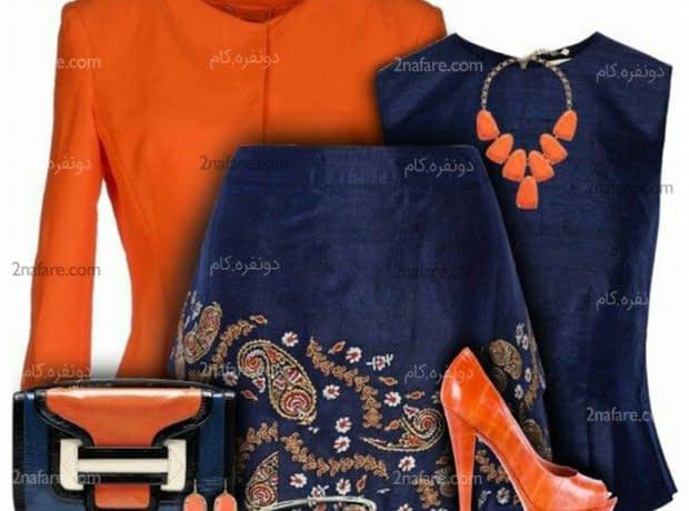 ترکیب رنگ سرمه ای و نارنجی در ست لباس