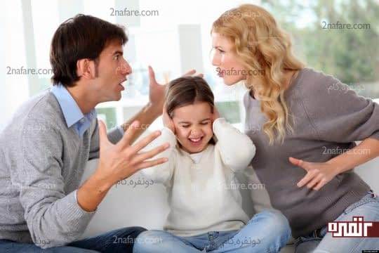 دعوا در حضور کودک ممنوع