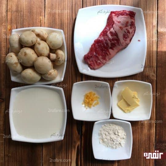 مواد لازم برای تهیه استیک با سس قارچ