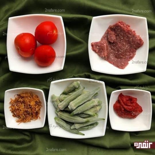 مواد لازم برای تهیه خورشت بامیه با گوشت چرخ کرده