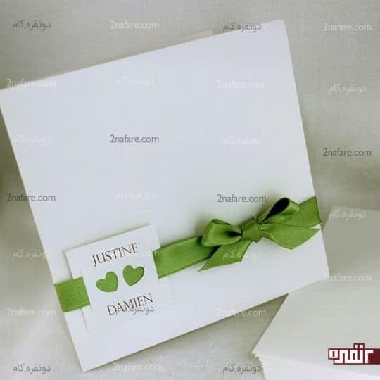 کارت سفید عروسی با روبان سبز