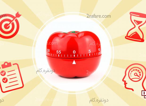 مدیریت زمان با گوجه فرنگی!!!