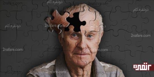 از بیماری آلزایمر جلوگیری میکنه
