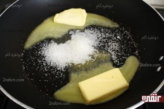 ریختن شکر و کره در ماهیتابه