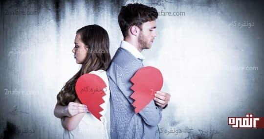 طلاق آخرین و البته بدترین گزینه