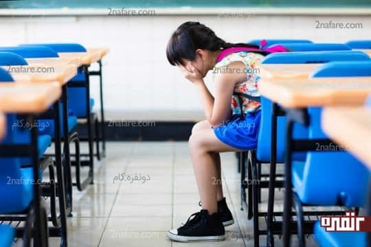علل و راهکارهای هراس بچه ها از مدرسه