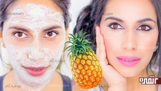 ماسک آناناس برای داشتن پوستی شاداب