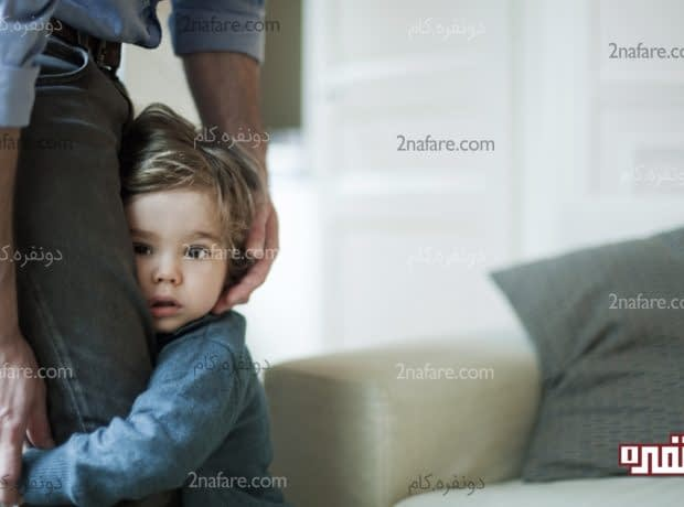 نکاتی برای کمک به بچه های خجالتی وکمرو