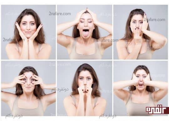 ورزش صورت رو جدی بگیرین