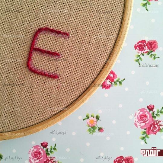 دوخت خط وسط حرف E