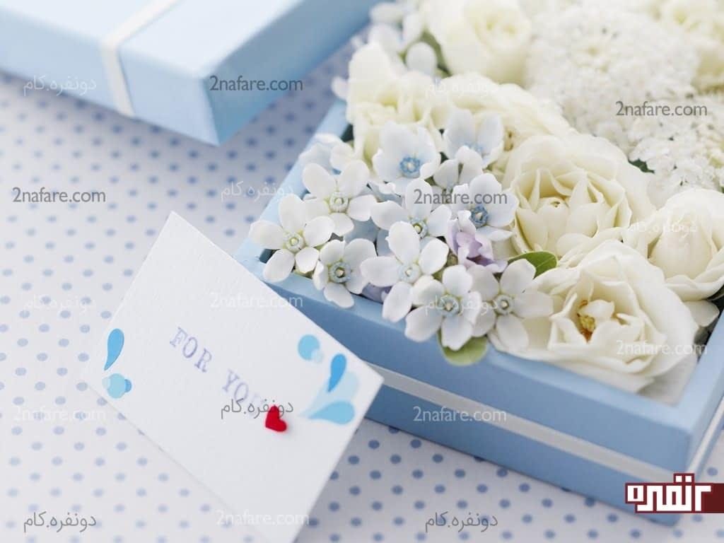 نامه و هدیه عاشقانه را فراموش نکنید.