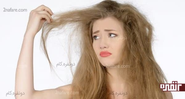 با موهای خشک و شکننده چه کنیم؟