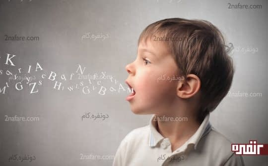 صحبت کردن کودک و رشد آنصحبت کردن کودک و رشد آن