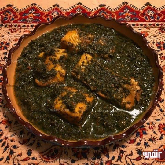 خورشت قلیه ماهی