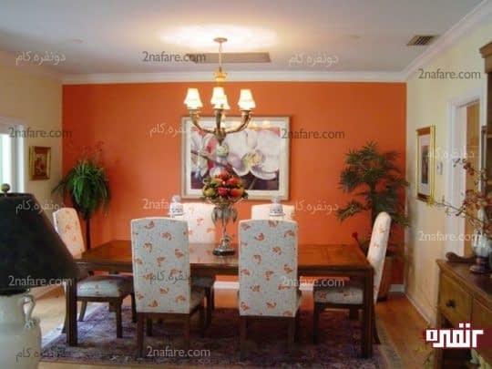 دیوار نارنجی اتاق غذاخوری