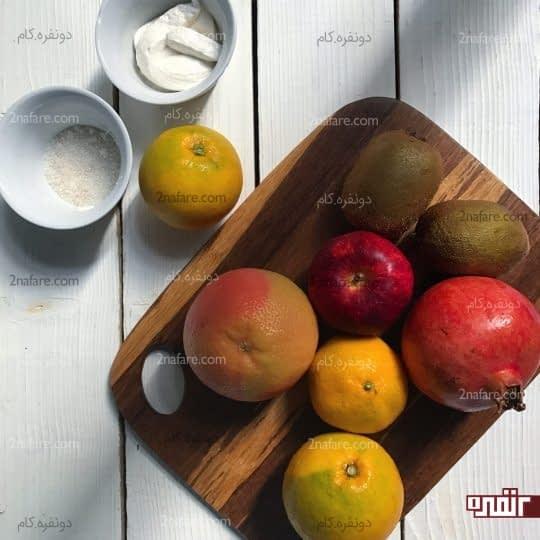 مواد لازم برای تهیه سالاد میوه پاییزی