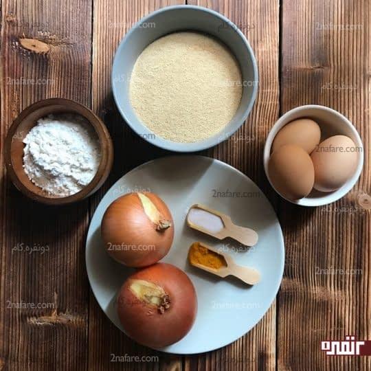 مواد لازم برای تهیه پیاز سوخاری