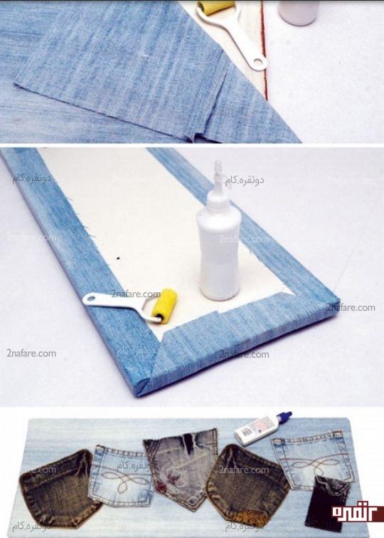 آموزش درست کردن تابلو ابزار با جین های قدیمی