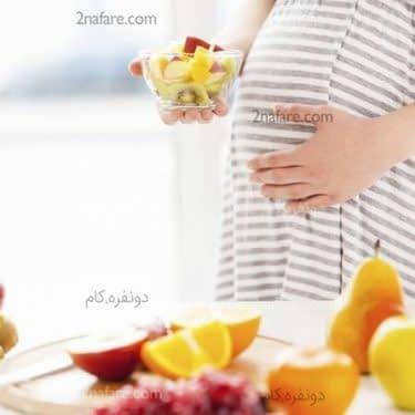 تقویت سیستم گوارش در بارداری