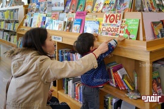 انتخاب کتاب توسط خود کودک