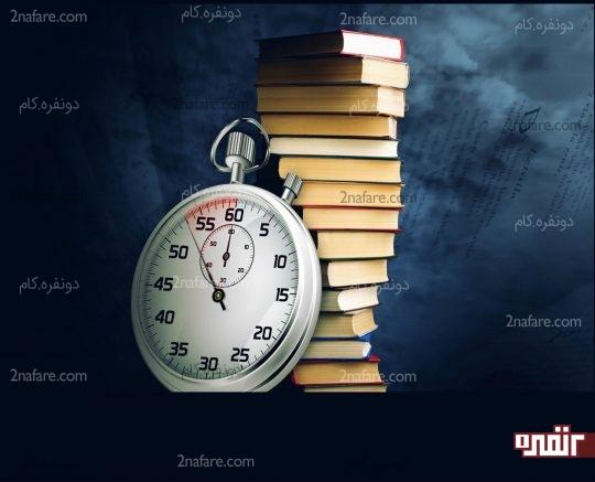 تعیین زمان معین در روز برای کتاب خواندن
