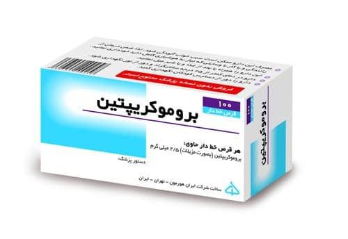 برموکریپتین یکی از داروهای باروری