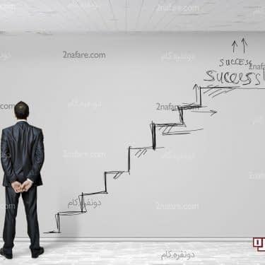 برای رسیدن به موفقیت در زندگی چه باید کرد