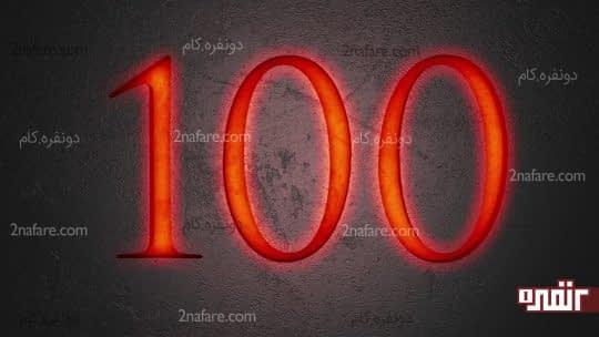تمرین شمارش معکوس از 100