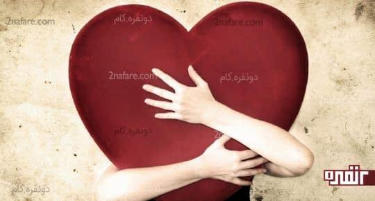 عشق و علاقه فقط در حرف نباید باشد