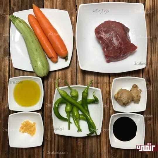 مواد لازم برای تهیه خوراک گوشت چینی