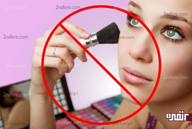 تا جایی که میشه آرایش نکنین