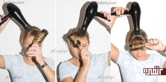 حالت دادن به موهای جلوی سر
