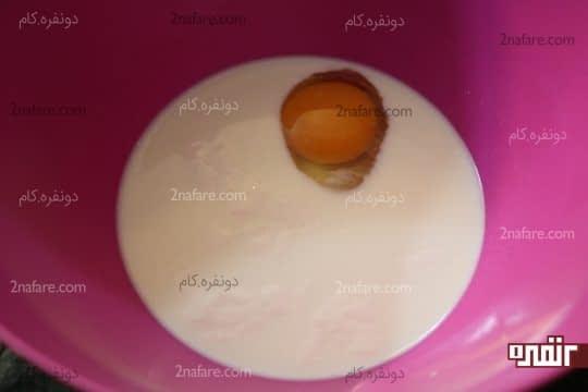 مخلوط کردن شیر، خامه و تخم مرغ