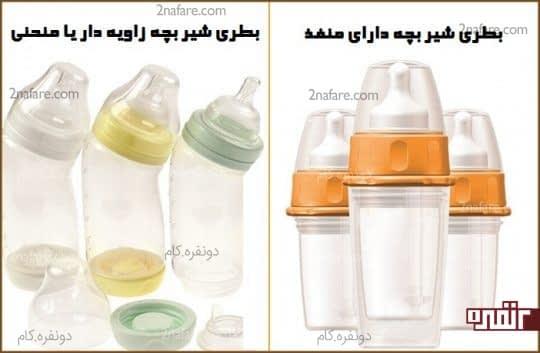 رایج ترین شیشه شیرها