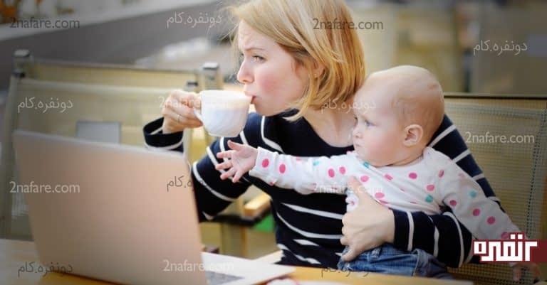 پدر و مادرهای پرمشغله