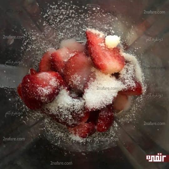 اضافه کردن توت فرنگی، آب و شکر