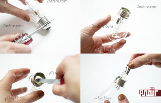 خارج کردن محتویات حباب لامپ