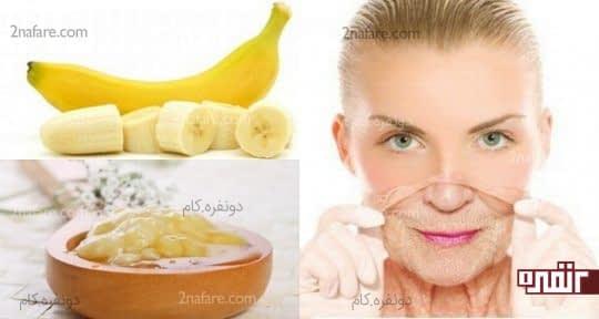محافظت از پوست صورت با استفاده از موز