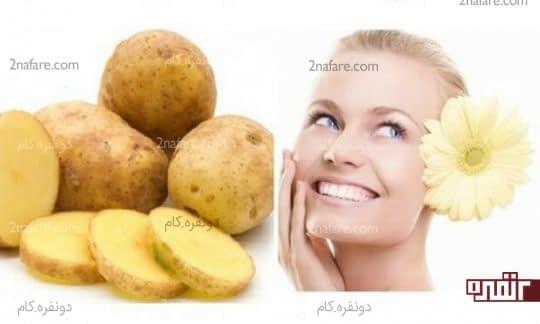 مراقبت از پوست با استفاده از سیب زمینی