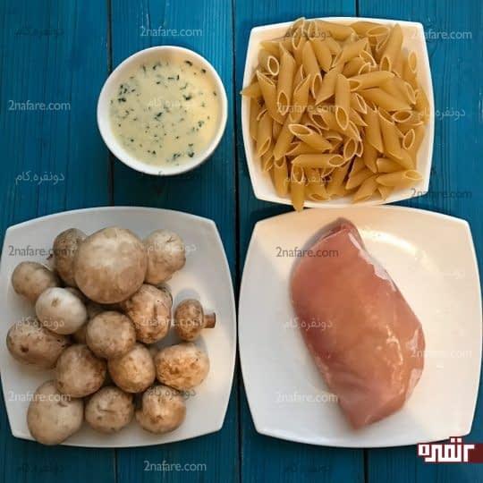 مواد لازم برای تهیه پاستا آلفردو با مرغ و قارچ