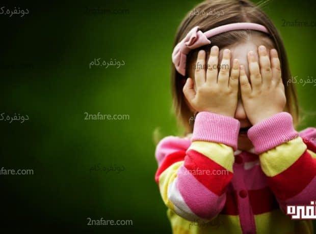 خجالت در کودکان