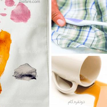 نحوه پاک کردن انواع لکه از روی لباس