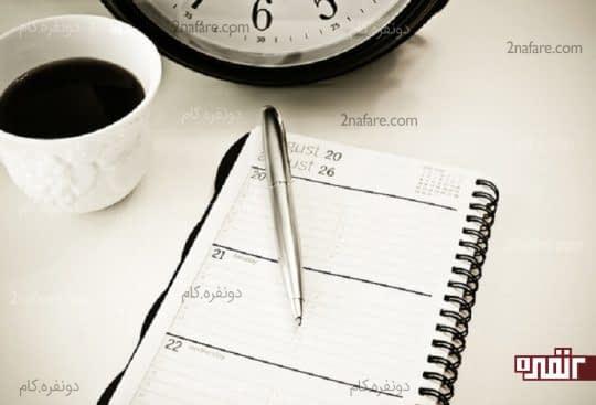 روزانه برنامه ریزی داشته باشید