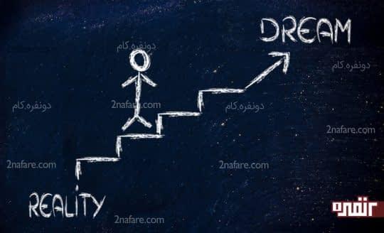 رویاهای خود را هرگز از دست ندهید