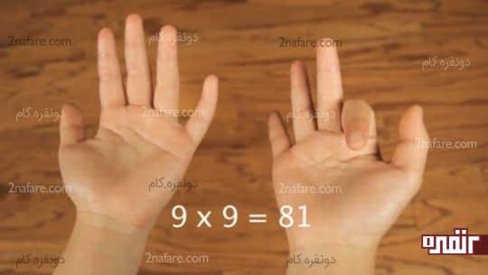 محاسبه جدول ضرب 9 با انگشتان دست