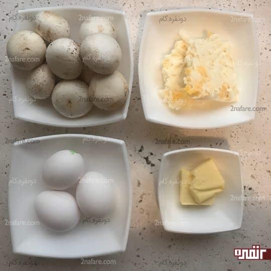 مواد لازم برای تهیه املت قارچ و پنیر
