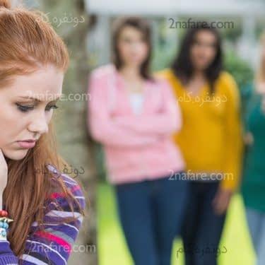 والدین با اضطراب اجتماعی نوجوانان خود چه باید بکنند؟