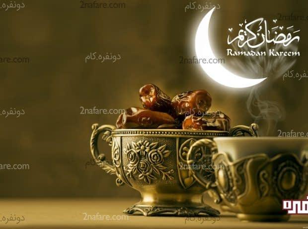 بهترین مواد غذایی برای ماه رمضان