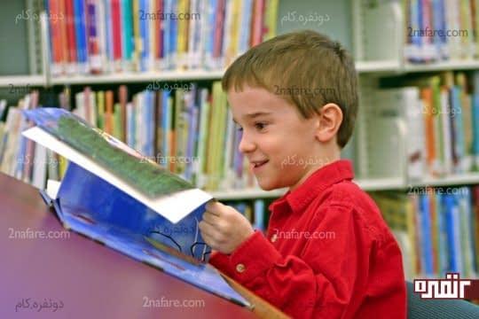 علاقه مند کردن کودک به کتاب